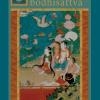 Les voeux de bodhisattva
