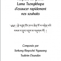 Requête au grand Lama Tsongkhapa – Format pdf